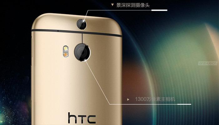 2599元:新款HTC One M8s手机国行上市的照片 - 3