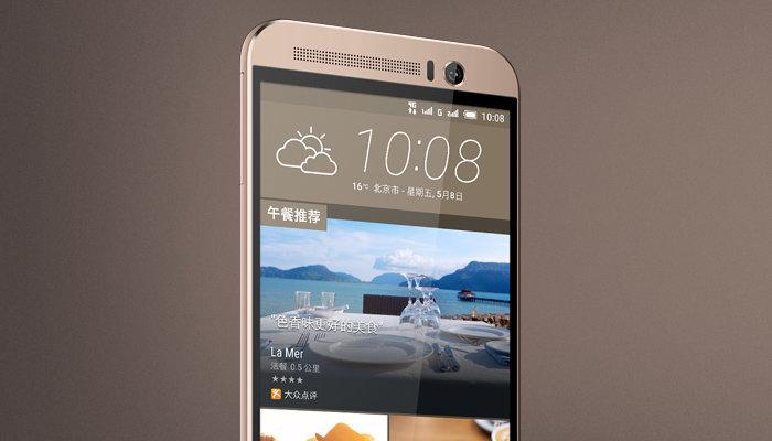 HTC One ME 新品国行手机3088元开卖的照片 - 12
