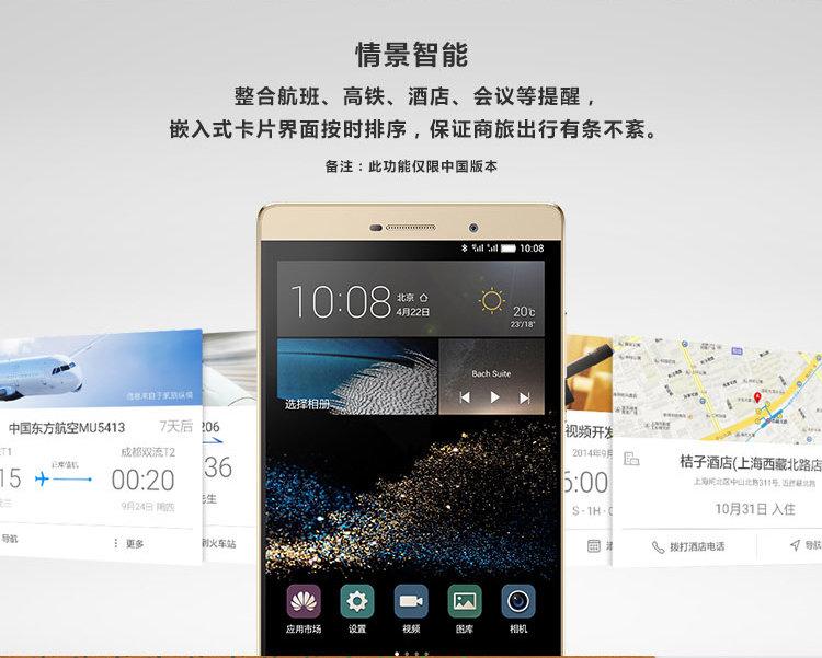 华为大屏旗舰P8 Max手机售价正式公布:3788元起的照片 - 14