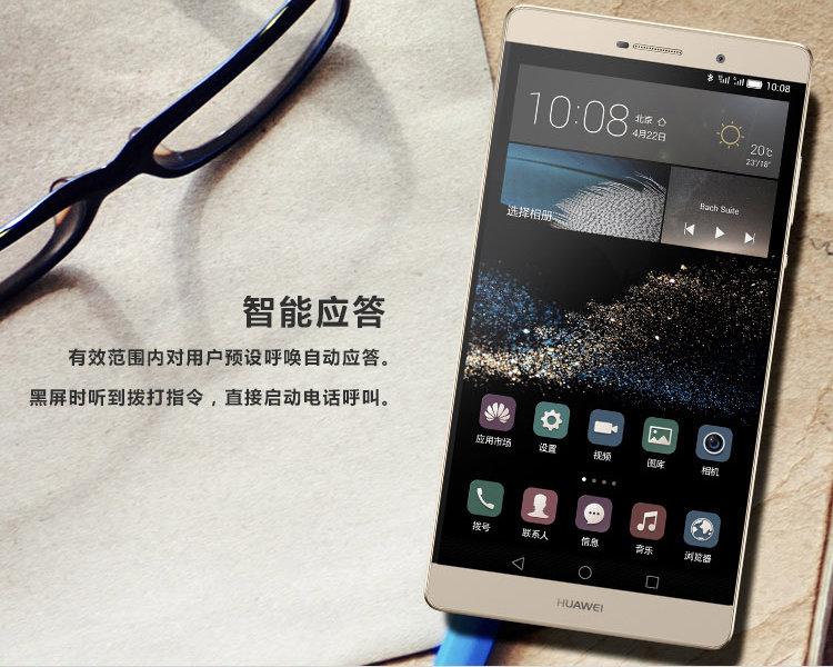 华为大屏旗舰P8 Max手机售价正式公布:3788元起的照片 - 11