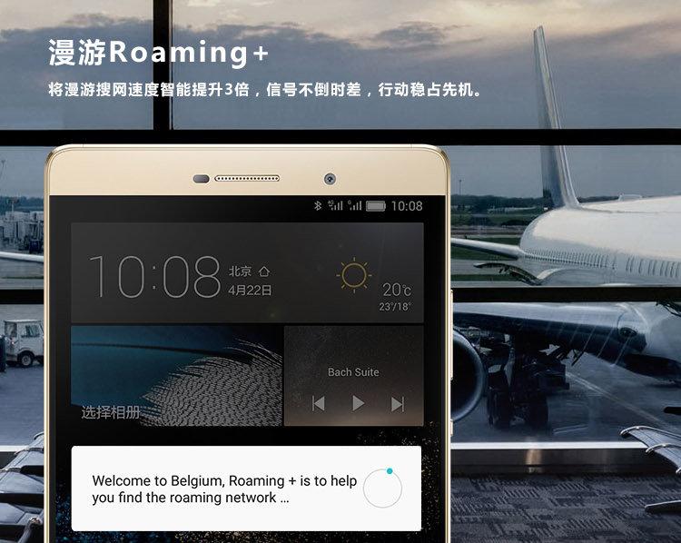 华为大屏旗舰P8 Max手机售价正式公布:3788元起的照片 - 13