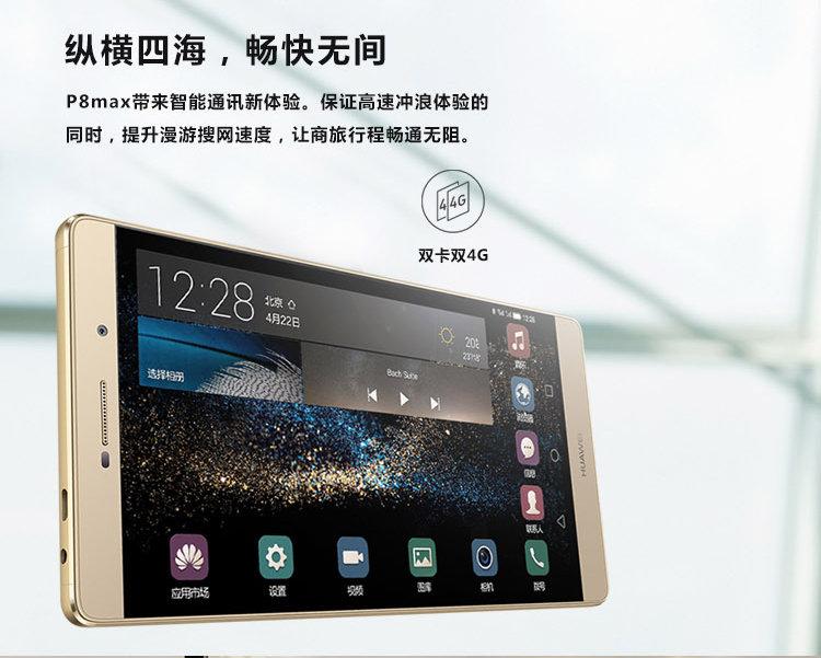 华为大屏旗舰P8 Max手机售价正式公布:3788元起的照片 - 8