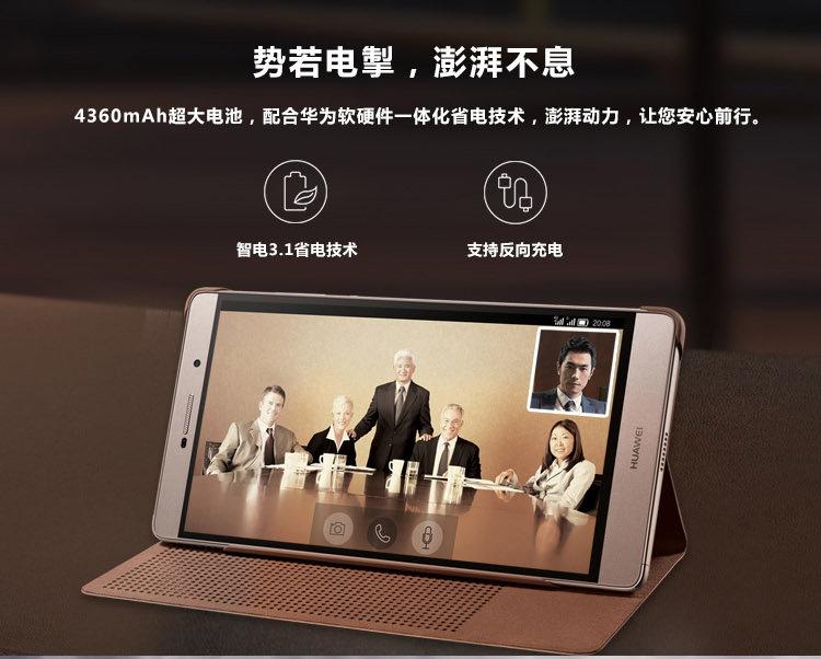 华为大屏旗舰P8 Max手机售价正式公布:3788元起的照片 - 6