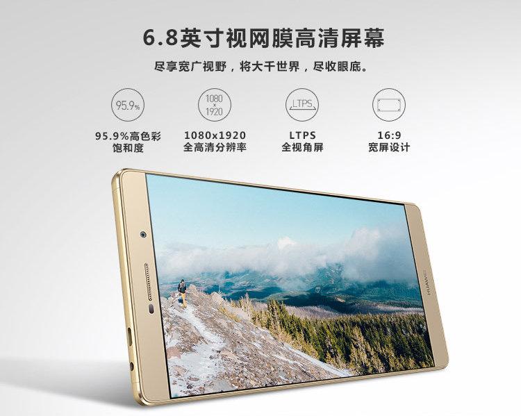 华为大屏旗舰P8 Max手机售价正式公布:3788元起的照片 - 5