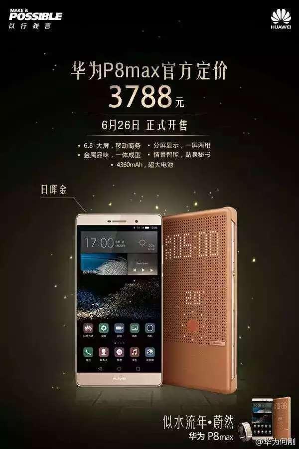 华为大屏旗舰P8 Max手机售价正式公布:3788元起的照片 - 2
