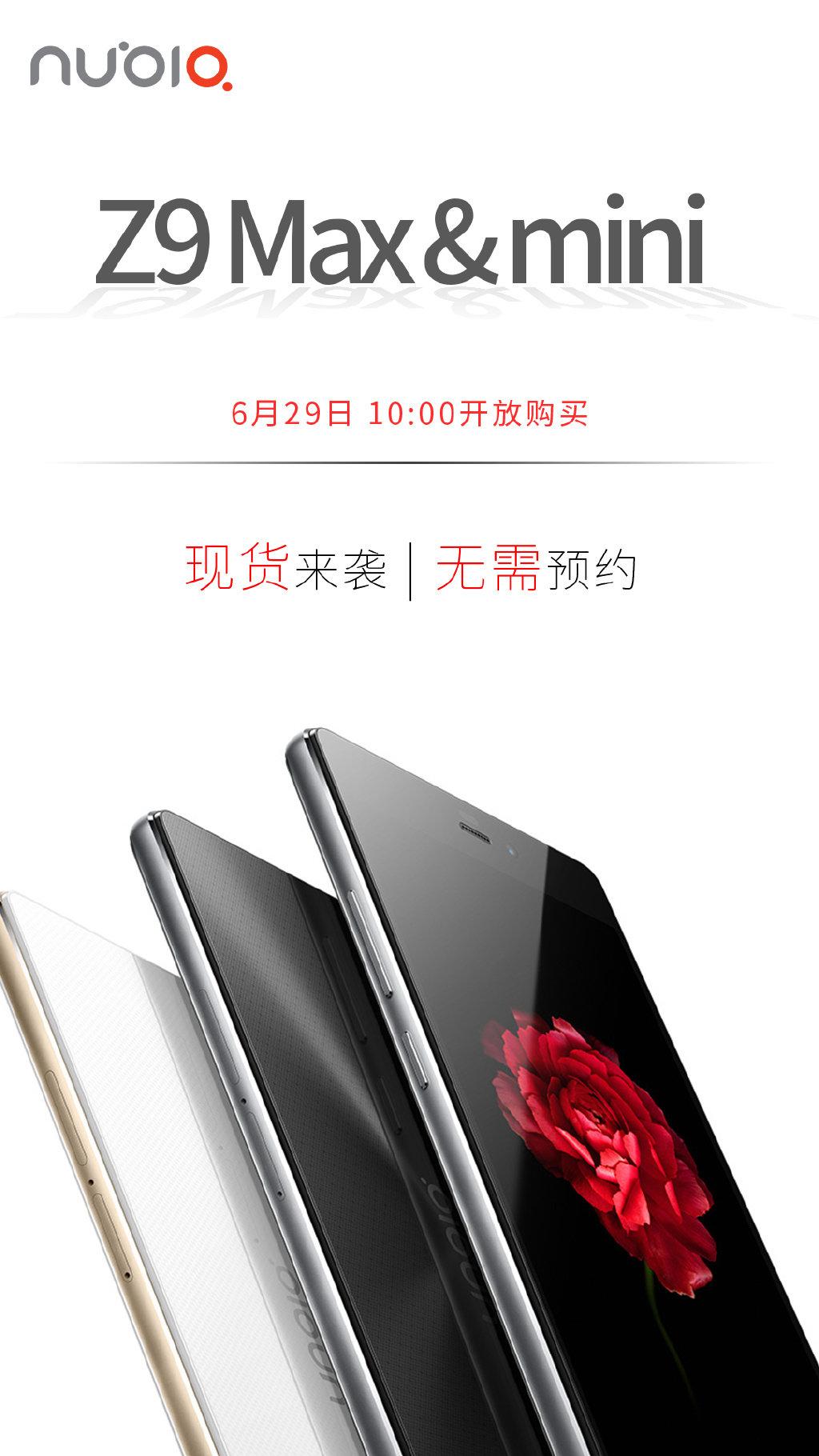 最便宜的骁龙810 努比亚Z9 Max/mini手机现货开售的照片 - 3