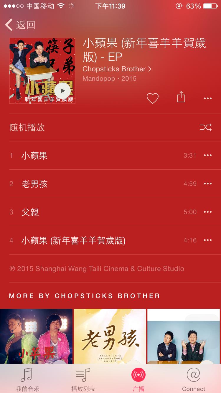 原来国人想听苹果Apple Music也是很容易的的照片 - 10