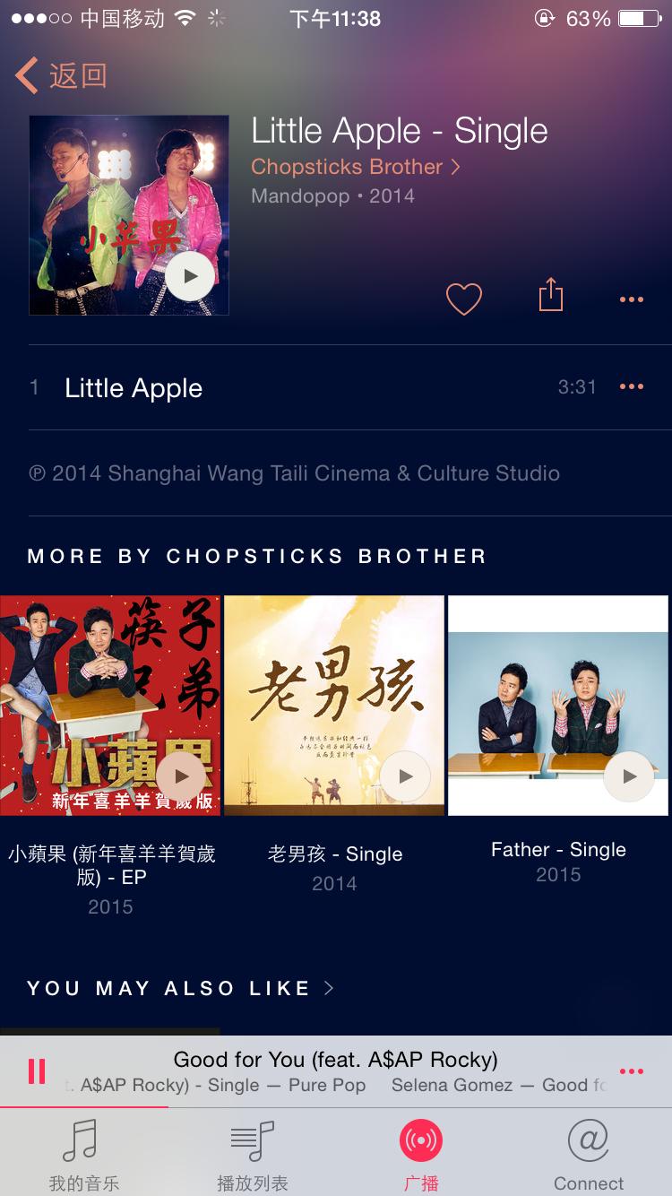 原来国人想听苹果Apple Music也是很容易的的照片 - 9