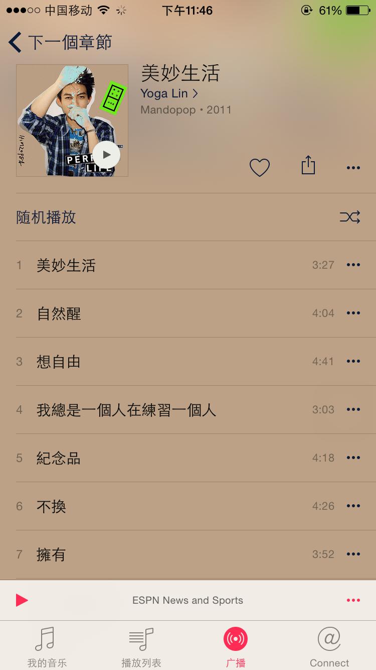 原来国人想听苹果Apple Music也是很容易的的照片 - 11