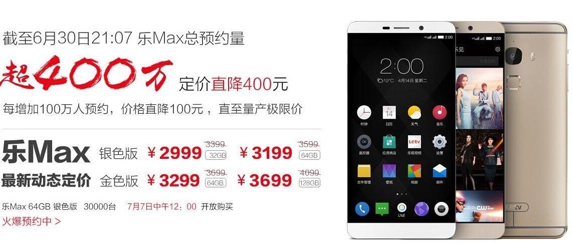 加量不加价:乐视1 Pro、乐视Max手机全网通版8月发布的照片 - 3