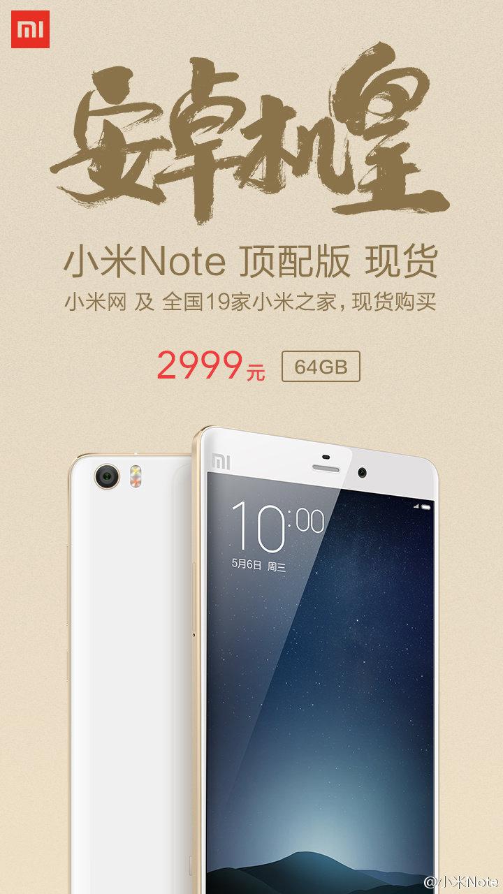 金卡用户尊享不再:小米Note顶配版开放销售了的照片 - 2