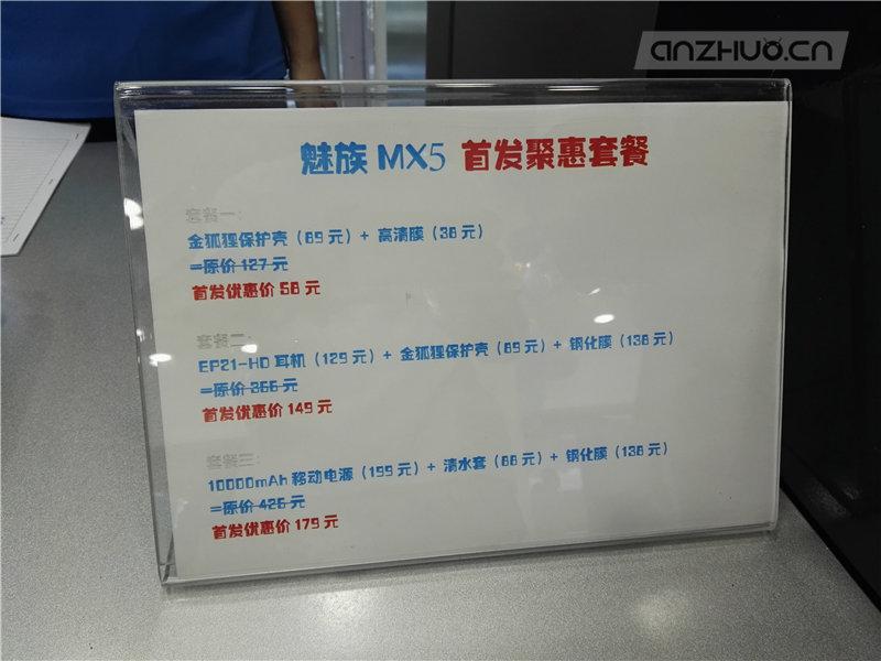 魅族手机新旗舰MX5广州首售1799元起的照片 - 15