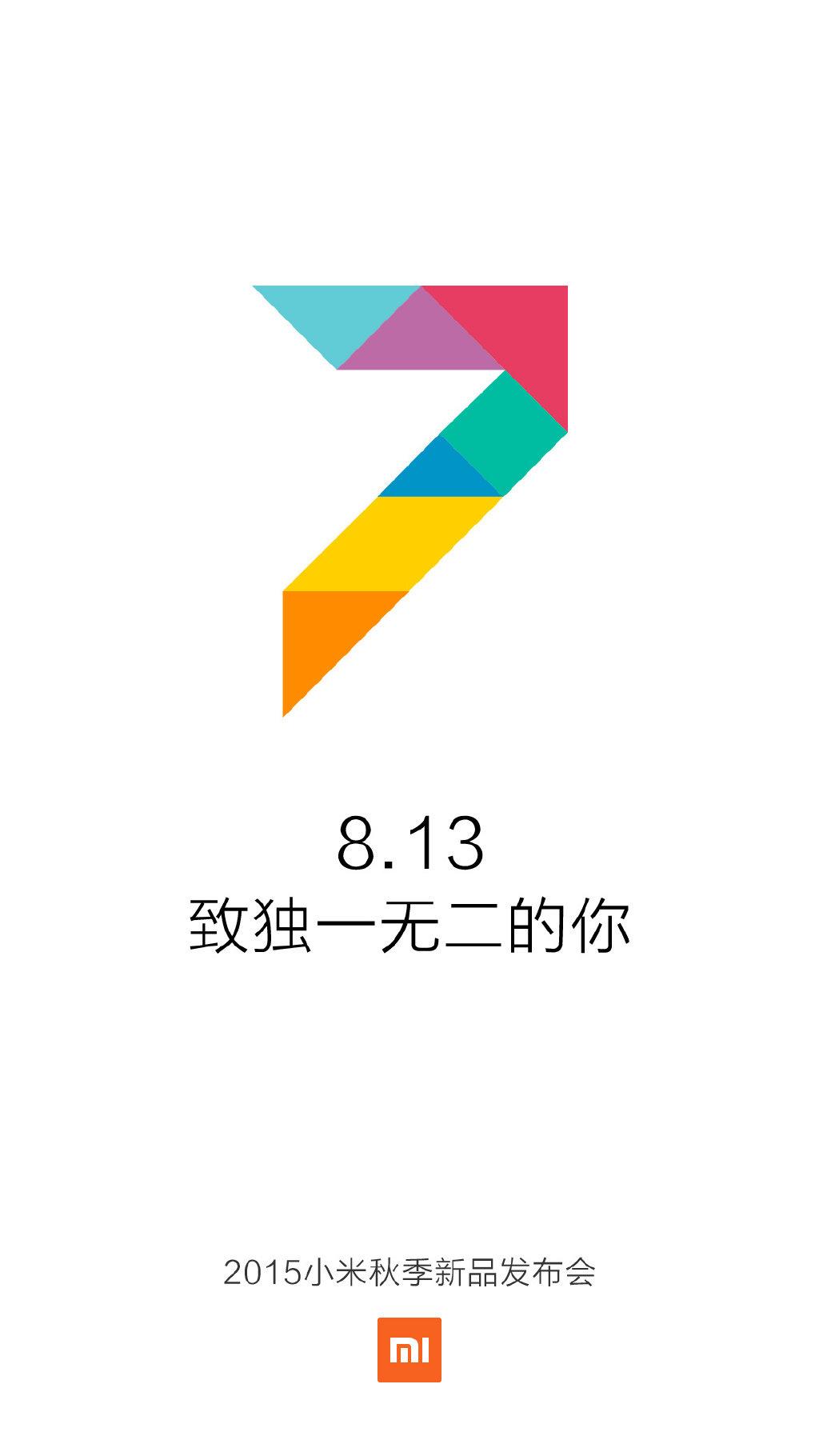 MIUI 7将至:小米8月13日召开秋季发布会的照片 - 3