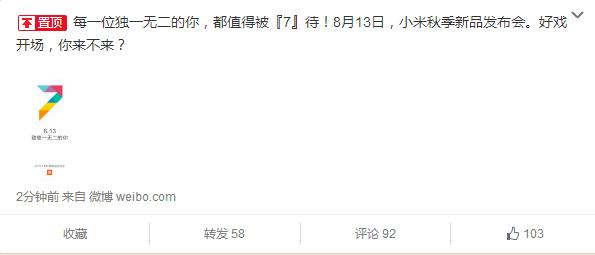 MIUI 7将至:小米8月13日召开秋季发布会的照片 - 2