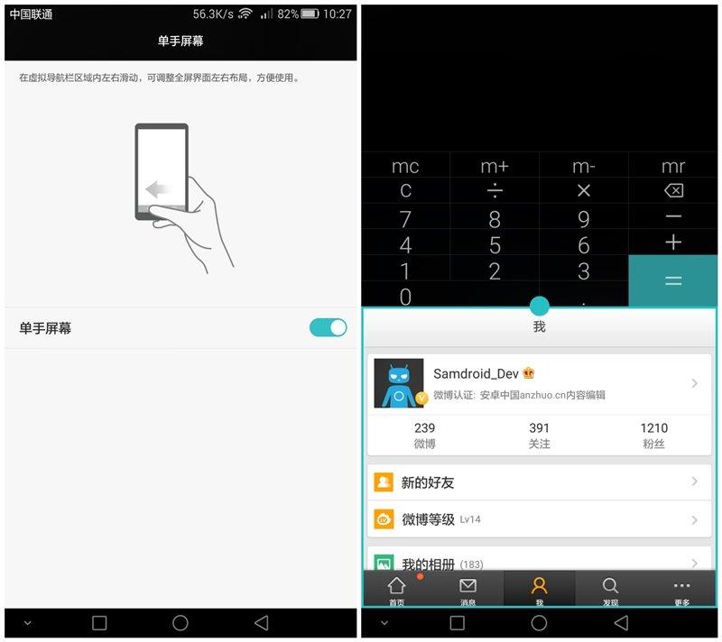 不仅仅为大屏手机:华为P8 Max体验评测的照片 - 30
