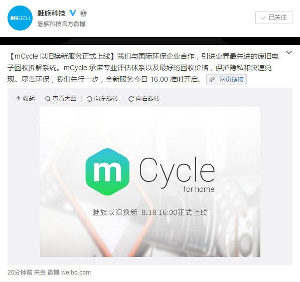 你会换魅族吗?mCycle以旧换新服务上线的照片 - 2