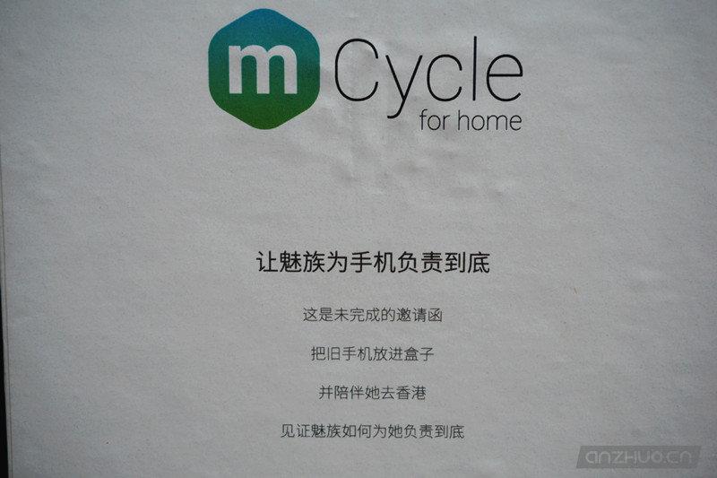 魅族再现创意邀请函:空盒子只为mCycle回收的照片 - 3