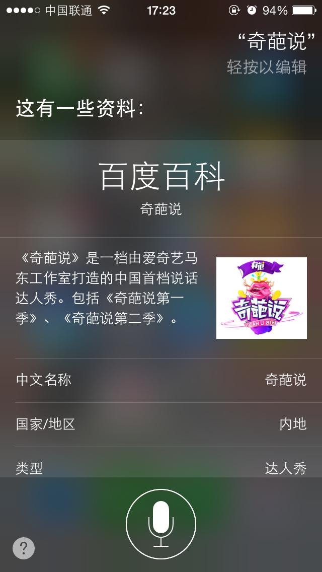 接地气 苹果Siri整合百度百科的照片 - 2