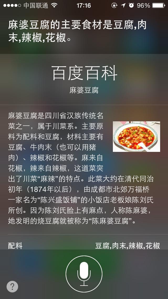 接地气 苹果Siri整合百度百科的照片 - 4