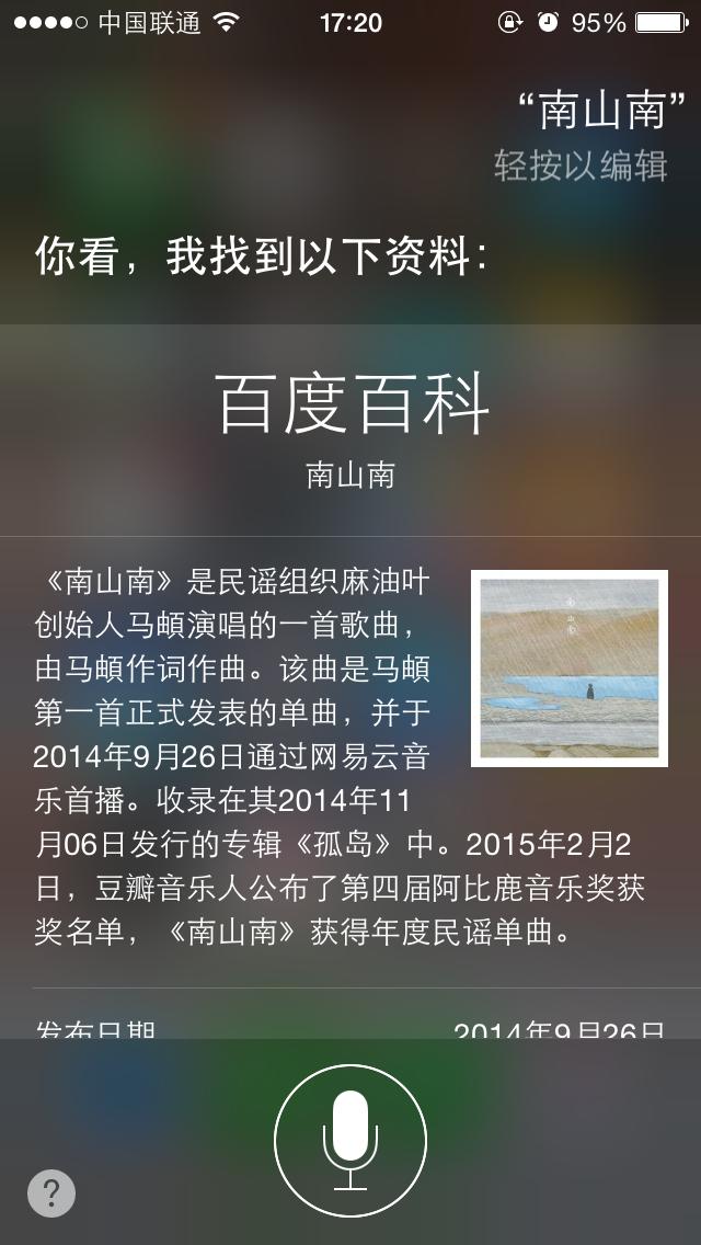 接地气 苹果Siri整合百度百科的照片 - 3