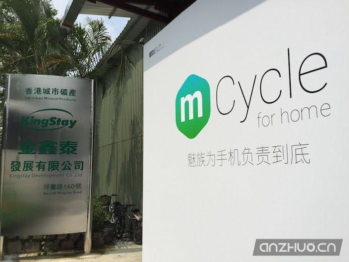 为绿色牵头:魅族mCycle回收工厂参观纪实的照片 - 1