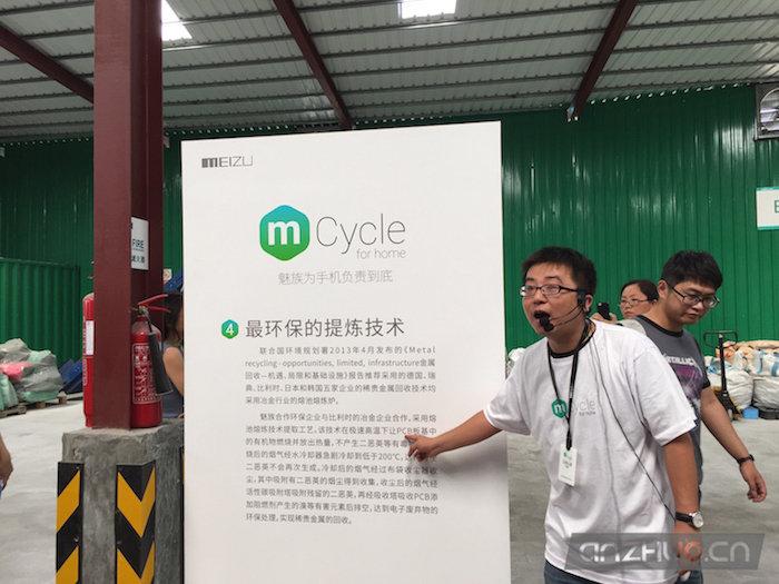 为绿色牵头:魅族mCycle回收工厂参观纪实的照片 - 11