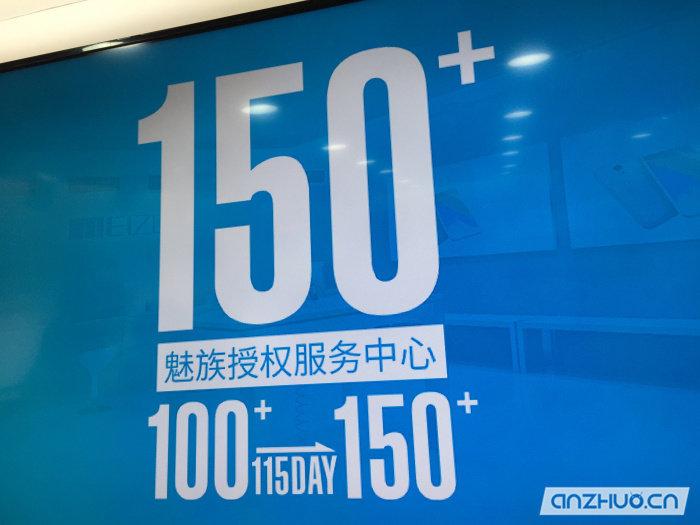 里程碑 魅族第150家售后网点今日开张的照片 - 3