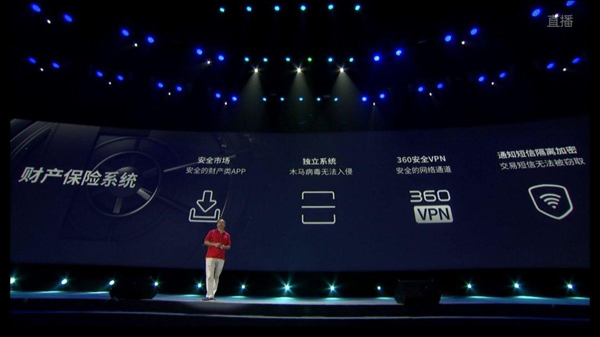 号称中国最安全的系统:360 OS亮点总结的照片 - 1