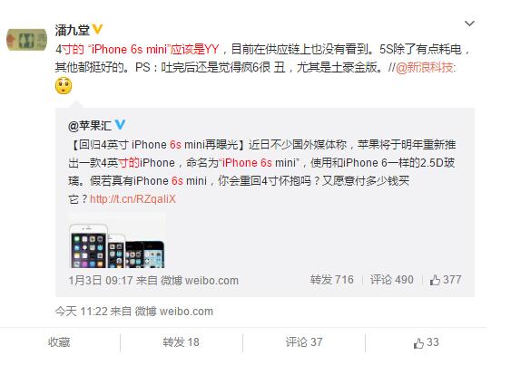 下一代iPhone迄今已曝光信息汇总的照片 - 2