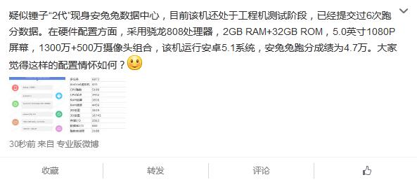 3GB运存+骁龙808:锤子二代跑分及硬件曝光的照片 - 2