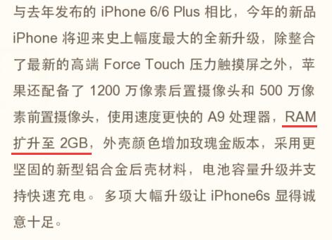 官网及运营商确认:iPhone 6s/6s Plus运存为2GB的照片 - 4
