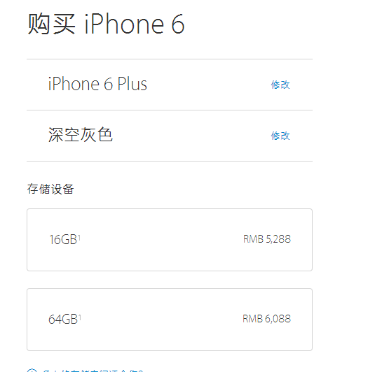 iphone6s上市iphone6会降价吗 新品发布iPhone 5s/6/6 Plus直降800元