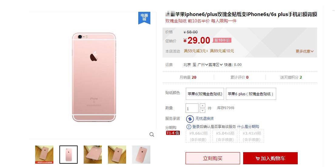 """iPhone 6s工信部照片显示后壳没""""S""""的照片 - 13"""