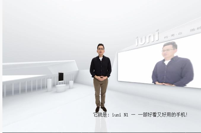 1299元IUNI N1正式发布 发布会10分钟结束的照片 - 5