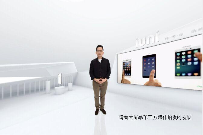 1299元IUNI N1正式发布 发布会10分钟结束的照片 - 10