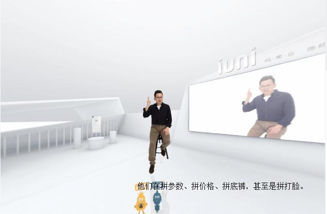 1299元IUNI N1正式发布 发布会10分钟结束的照片 - 2