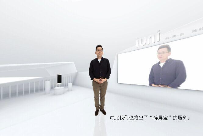 1299元IUNI N1正式发布 发布会10分钟结束的照片 - 15