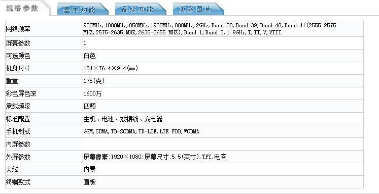 联想VIBE X3入网亮相:同配置战小米4c的照片 - 3