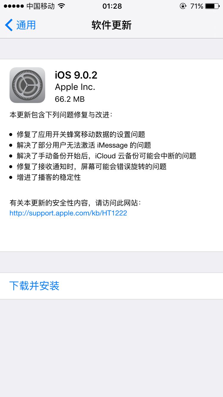 苹果发布iOS 9.0.2更新 修复Bug、提升稳定性的照片 - 2