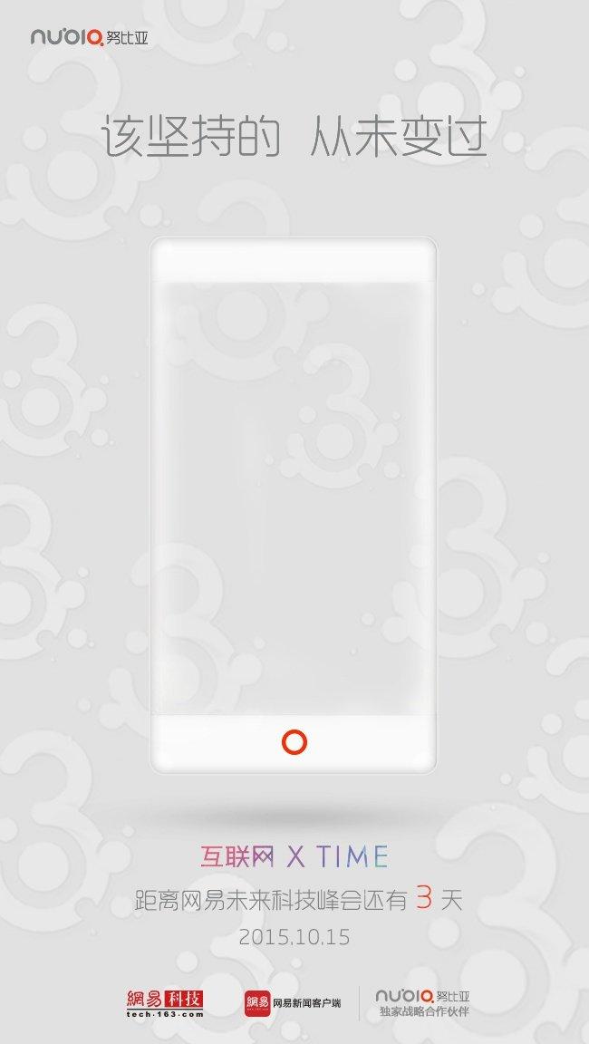 nubia Z9 Max升级版配置曝光:Type C接口+指纹解锁的照片 - 5