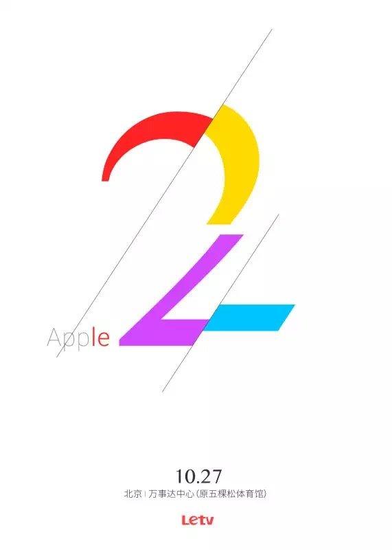 再次颠覆苹果?乐视公布10月27日新品发布会的照片 - 2