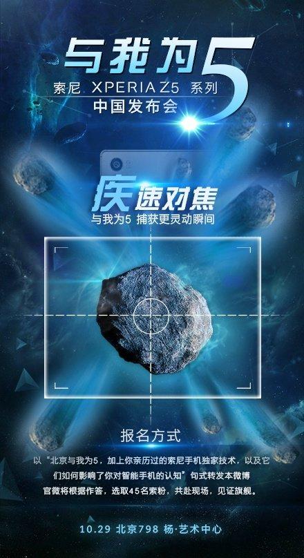 索尼Xperia Z5即将登陆中国:售价是重点的照片 - 2