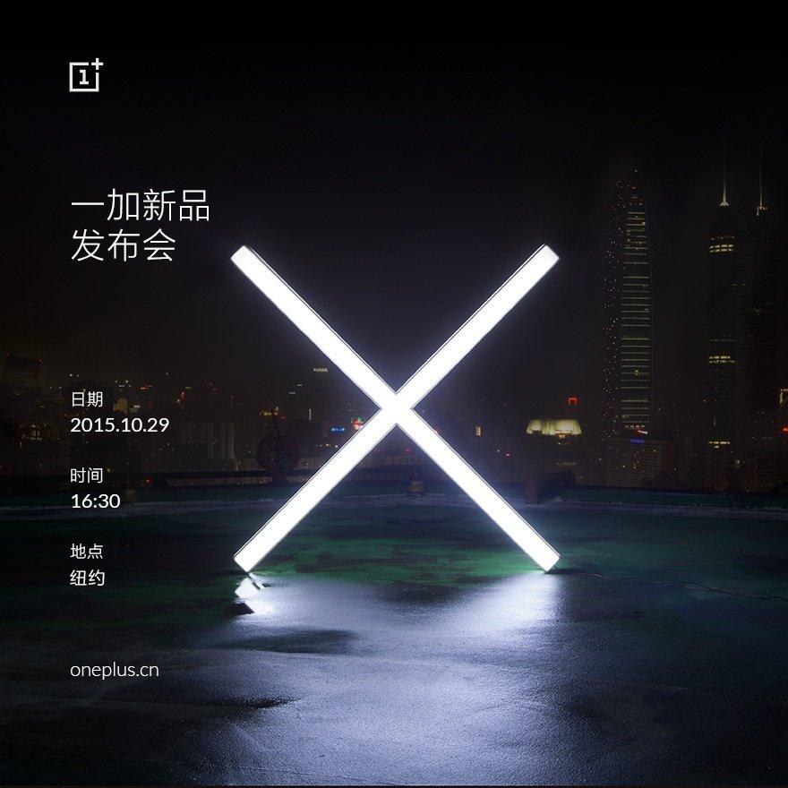 一加手机X发布会时间公布:10月29日全球同步的照片 - 3