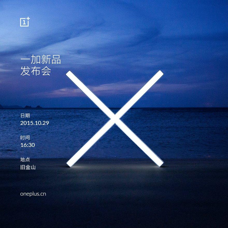 一加手机X发布会时间公布:10月29日全球同步的照片 - 4