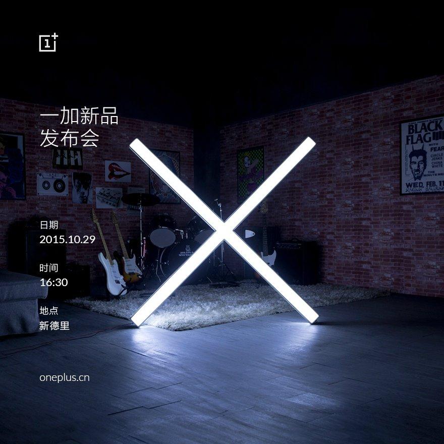 一加手机X发布会时间公布:10月29日全球同步的照片 - 5
