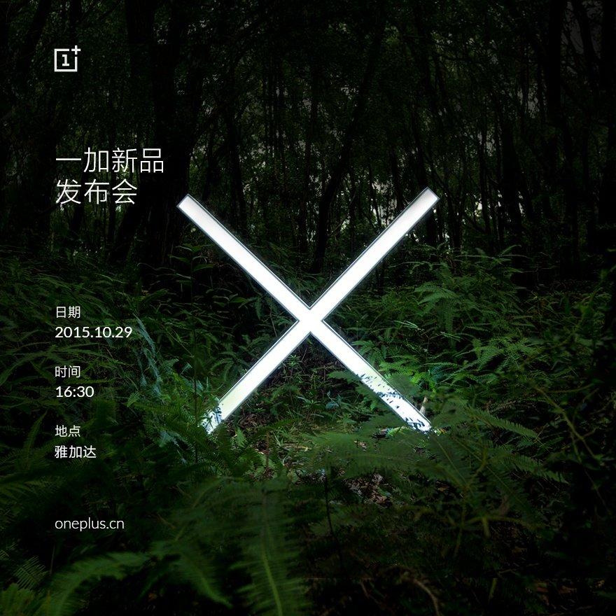 一加手机X发布会时间公布:10月29日全球同步的照片 - 6