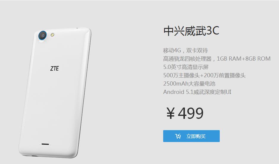 中兴威武3C正式发布:售价499元的照片 - 1
