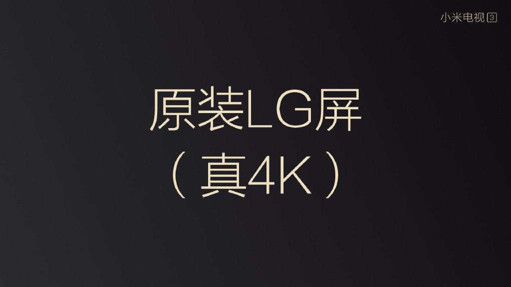 小米电视3分体电视正式发布:售价4999元的照片 - 5