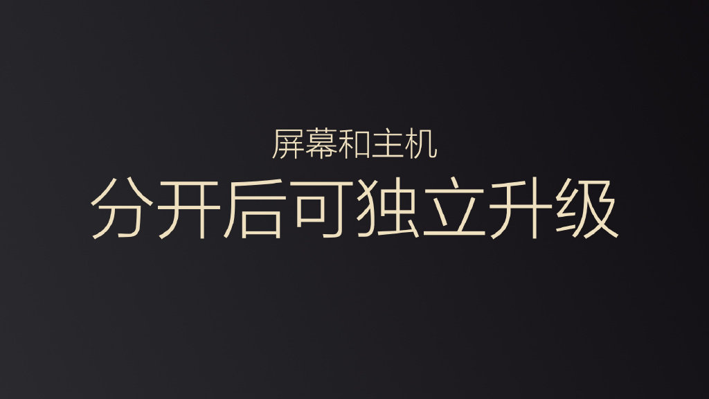 小米电视3分体电视正式发布:售价4999元的照片 - 17