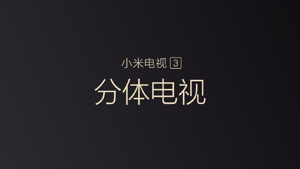 小米电视3分体电视正式发布:售价4999元的照片 - 16